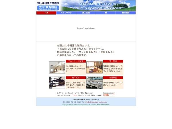 Screenshot of www.nakamura-tsujiro.com