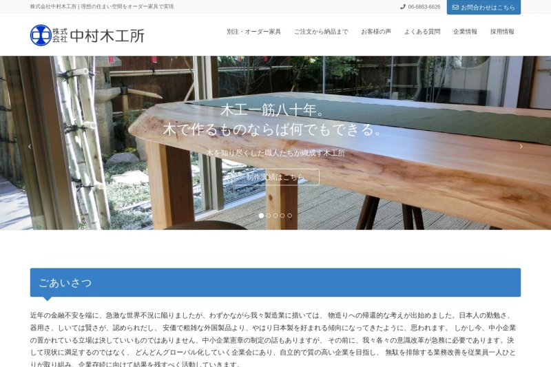 Screenshot of www.nakamura-woodworks.jp