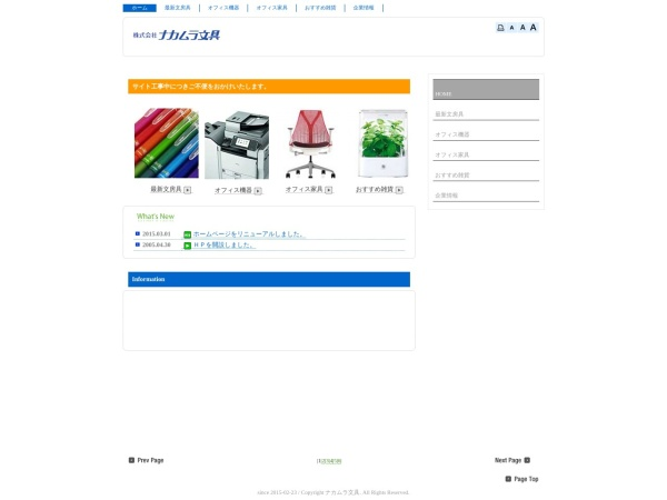 Screenshot of www.nakamurabungu.co.jp