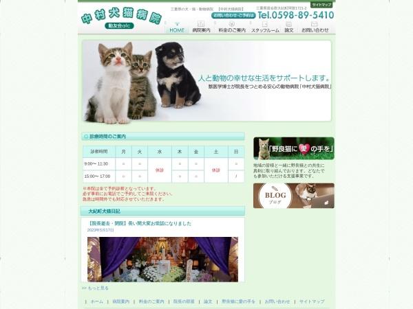 http://www.nakamurainuneko.com/