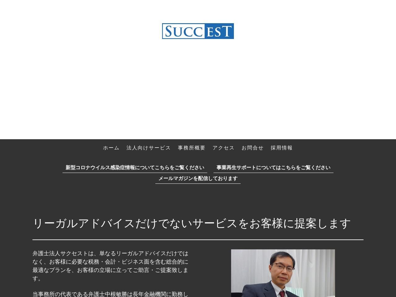 サクセスト(弁護士法人)