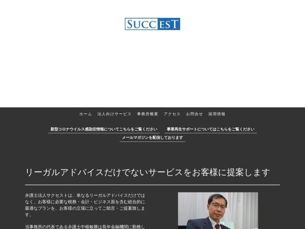 http://www.nakane-law.jp