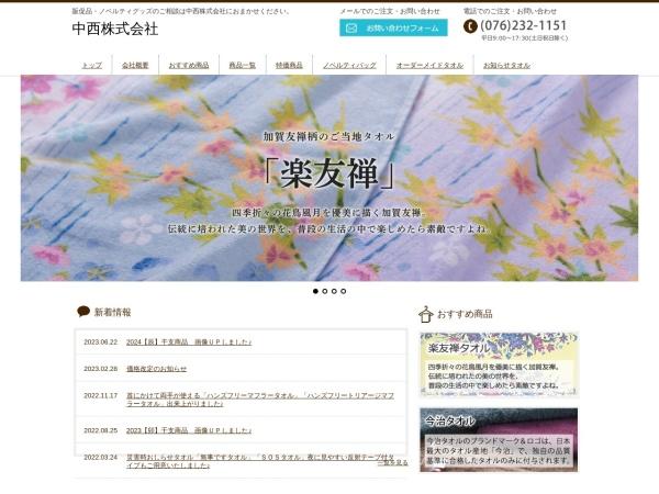 http://www.nakanishicorp.co.jp