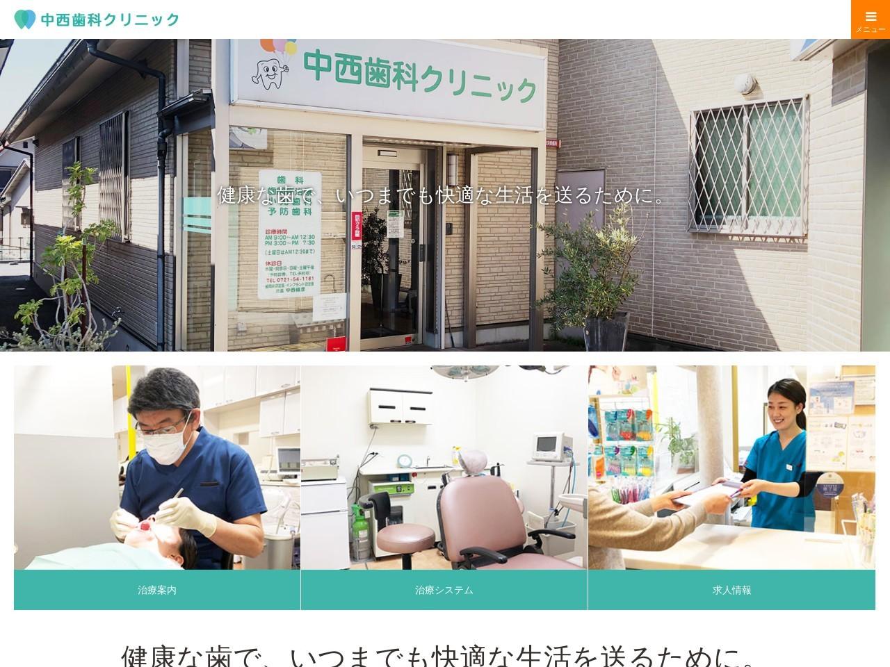 中西歯科クリニック (大阪府河内長野市)