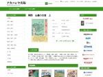 http://www.nakanishiya.co.jp/book/b133791.html