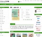 Screenshot of www.nakanishiya.co.jp