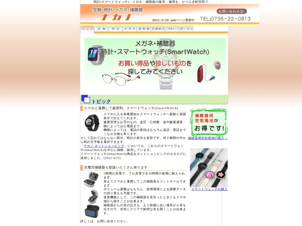 Screenshot of www.nakano-biz.com