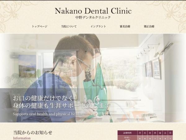 Screenshot of www.nakano-dent.com