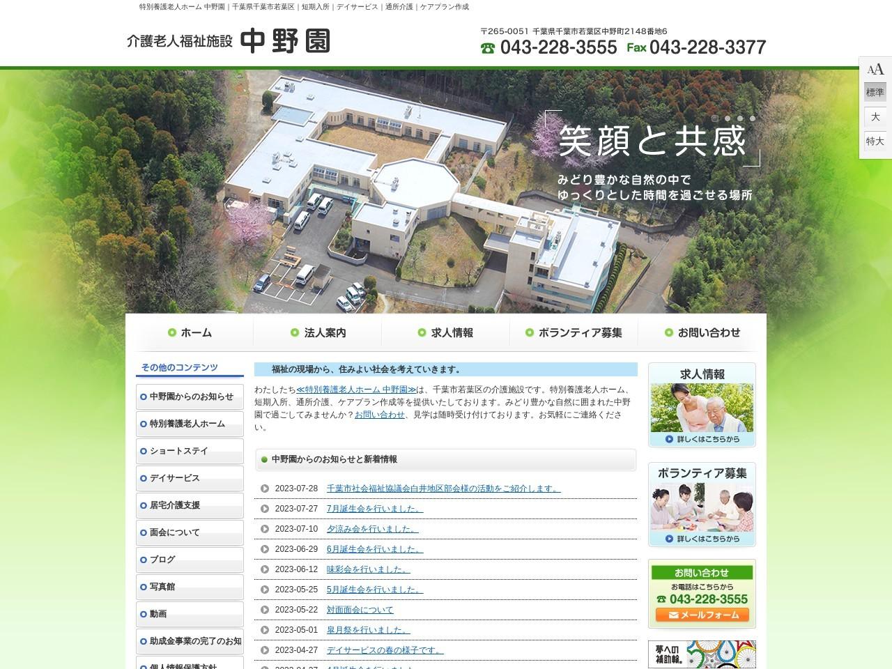 特別養護老人ホーム 中野園|千葉県千葉市若葉区|短期入所|デイサービス|通所介護|ケアプラン作成