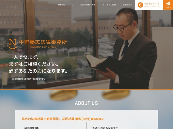 Screenshot of www.nakano-law.jp