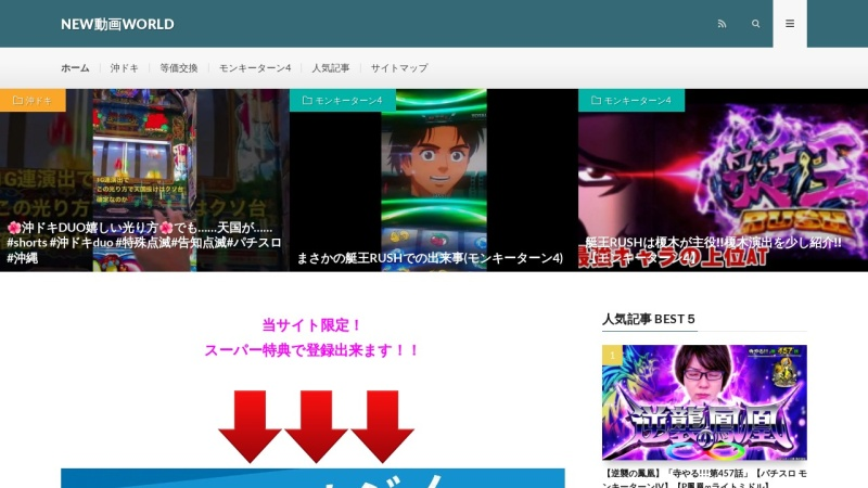 Screenshot of www.nakano-taiikukan.com