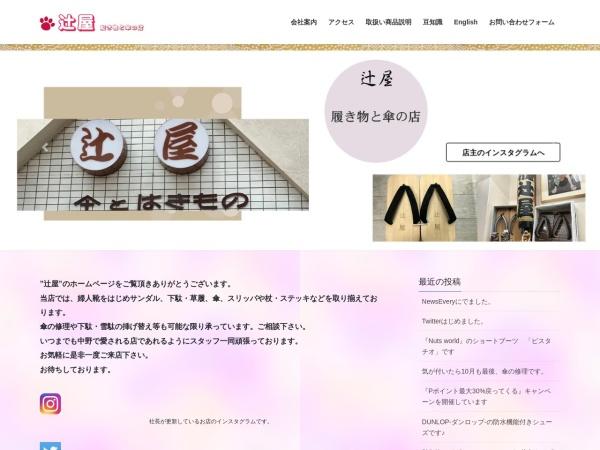 Screenshot of www.nakano-tujiya.com