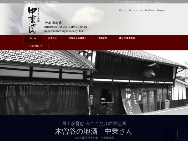 http://www.nakanorisan.com