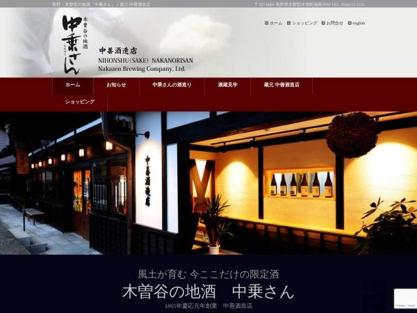 Screenshot of www.nakanorisan.com