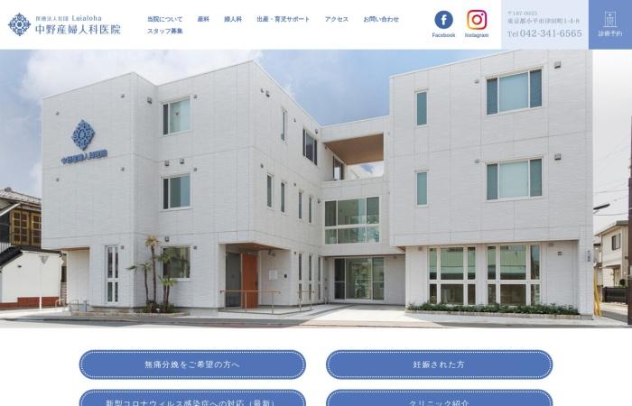 Screenshot of www.nakanosanfu.com