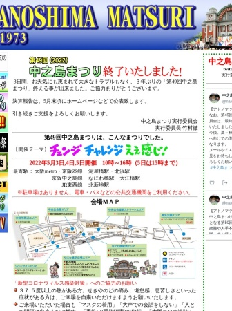 Screenshot of www.nakanoshima.net