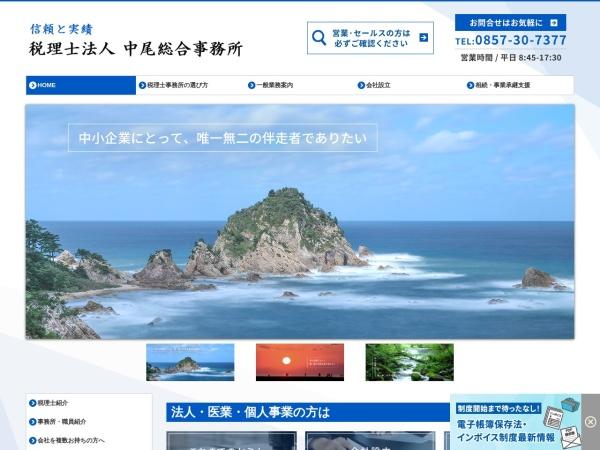 Screenshot of www.nakao-tax.com