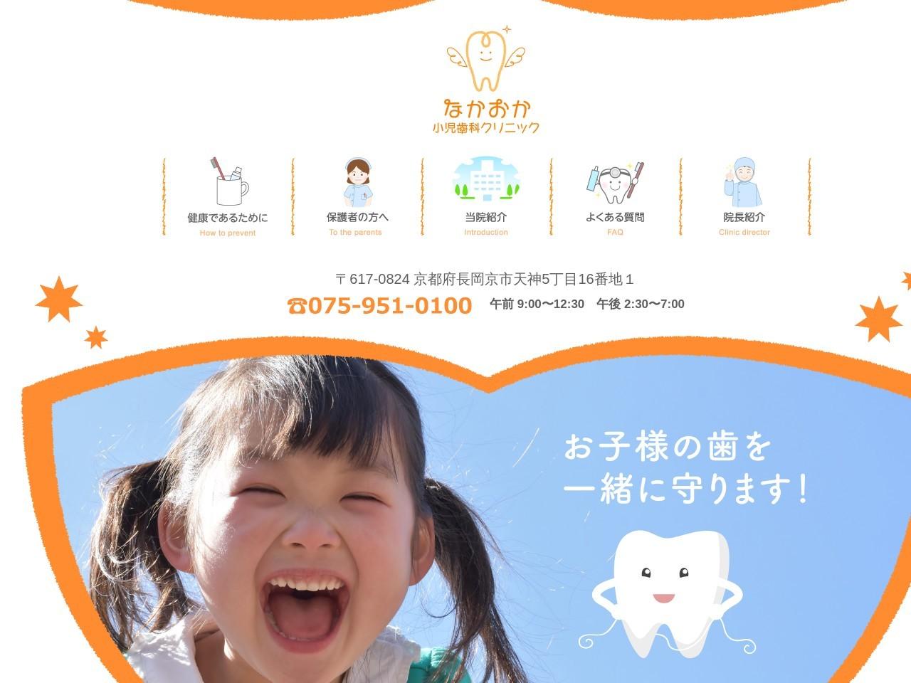 なかおか小児歯科クリニック (京都府長岡京市)