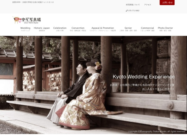 http://www.nakaophoto.com