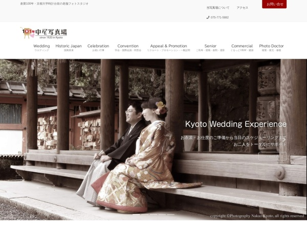 Screenshot of www.nakaophoto.com