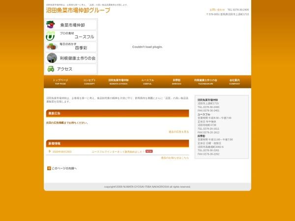 Screenshot of www.nakaoroshi.co.jp