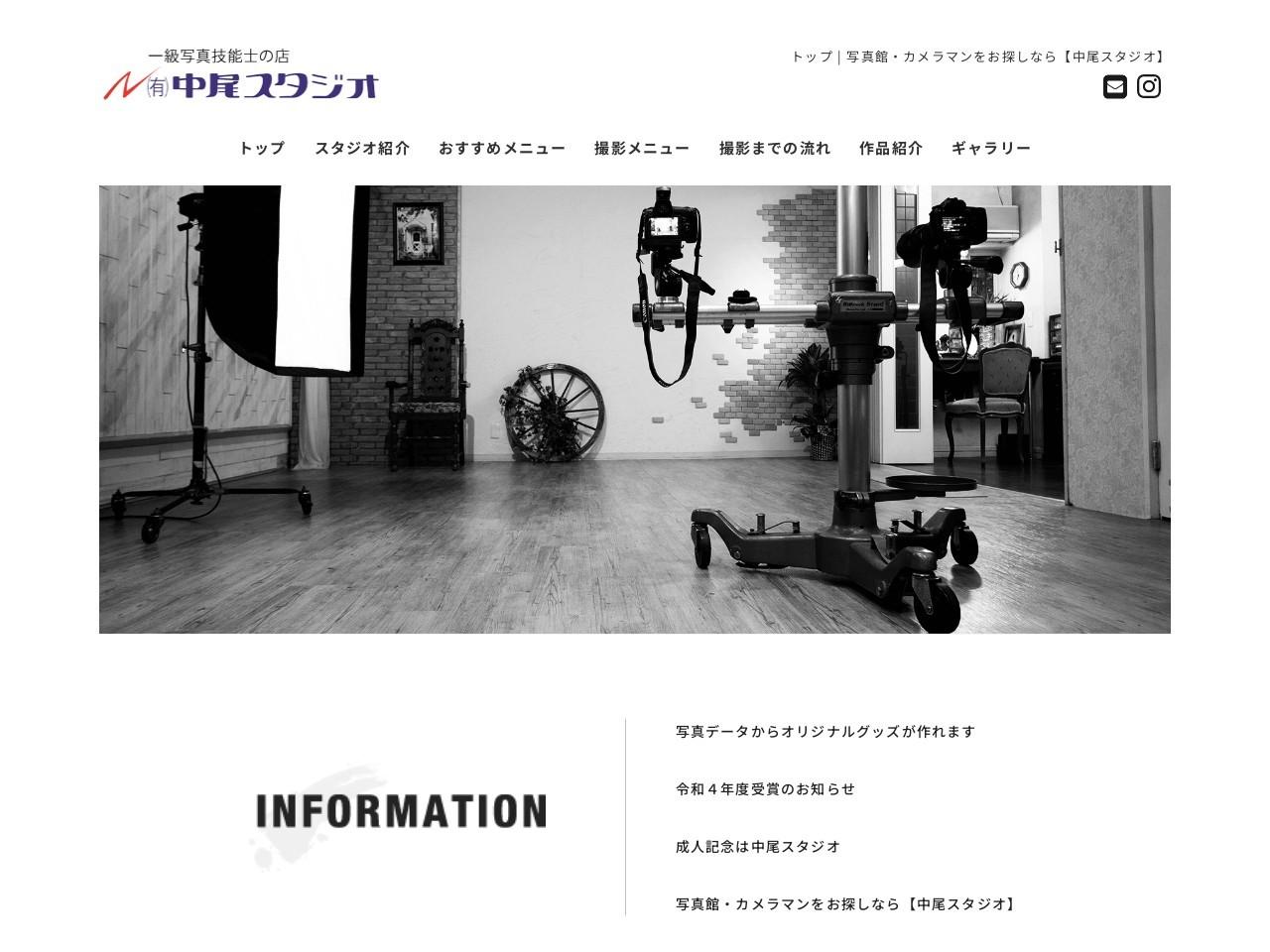 有限会社中尾スタジオ
