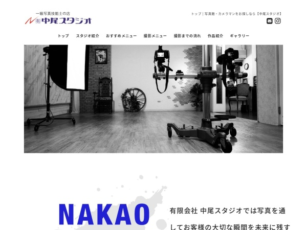 Screenshot of www.nakaostudio.com