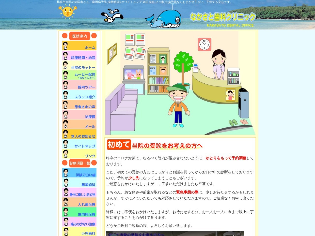 なかさと歯科クリニック (北海道札幌市南区)