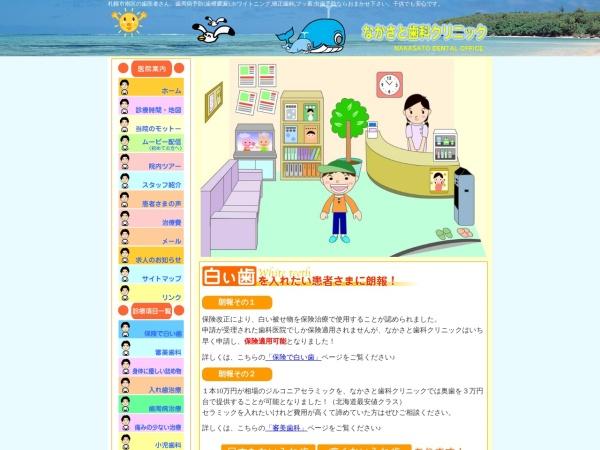 Screenshot of www.nakasato-dc.com