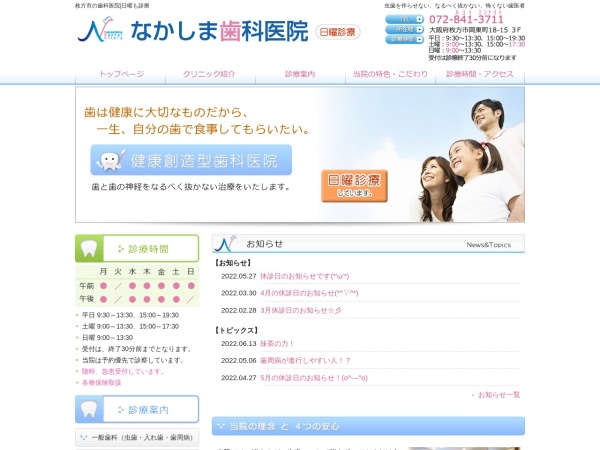 Screenshot of www.nakashima-dental.info