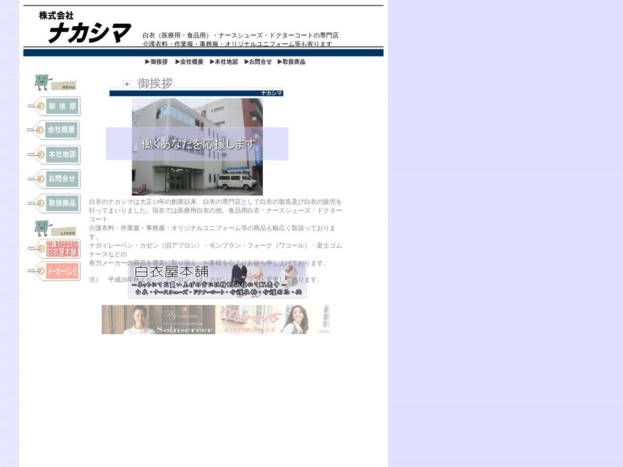 株式会社ナカシマ