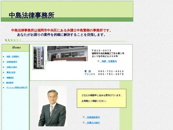 http://www.nakashima-law.jp/