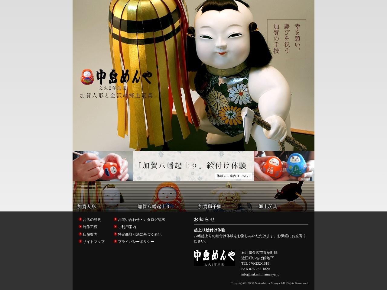 加賀人形と金沢の郷土玩具:中島めんやオンラインショップ