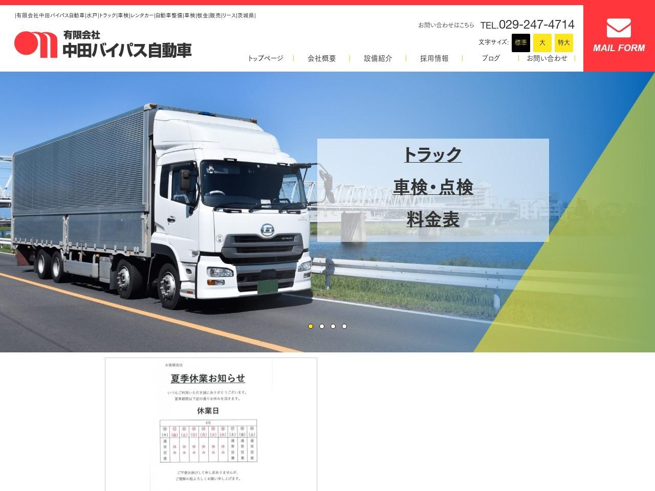 有限会社中田バイパス自動車
