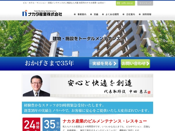 Screenshot of www.nakata-sangyo.co.jp