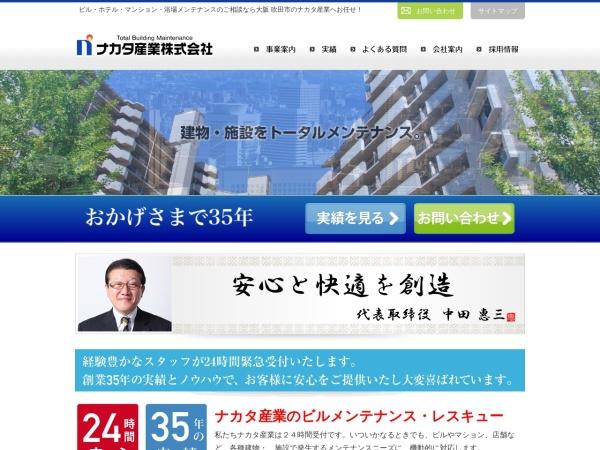 http://www.nakata-sangyo.co.jp