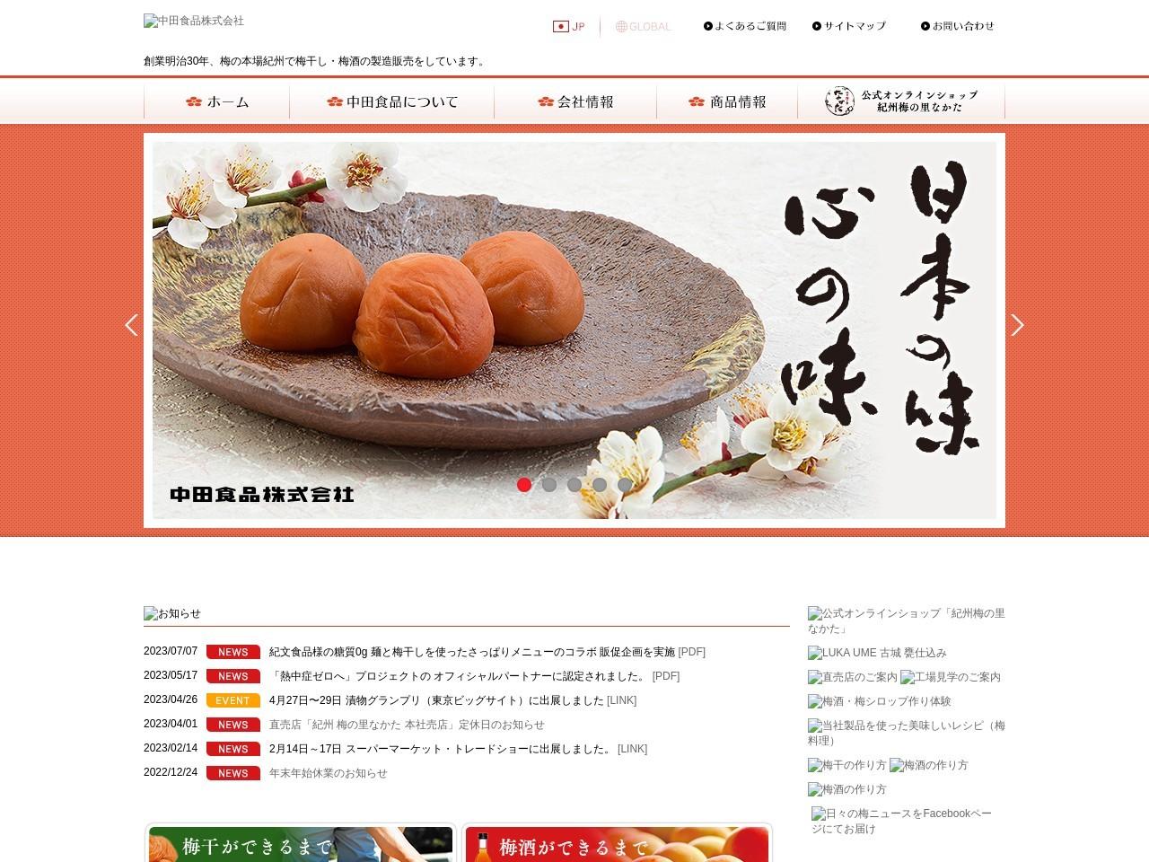 中田食品株式会社|梅干し・梅酒の製造販売|紀州・和歌山からお届けします