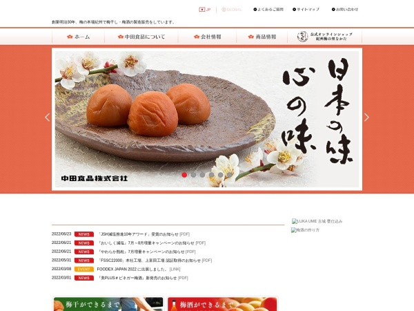 http://www.nakatafoods.co.jp