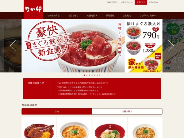Screenshot of www.nakau.co.jp