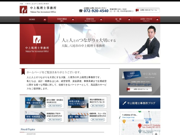 Screenshot of www.nakaue-tax.com