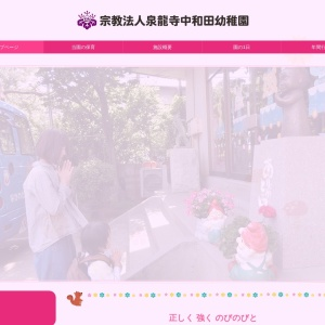Screenshot of www.nakawada.com