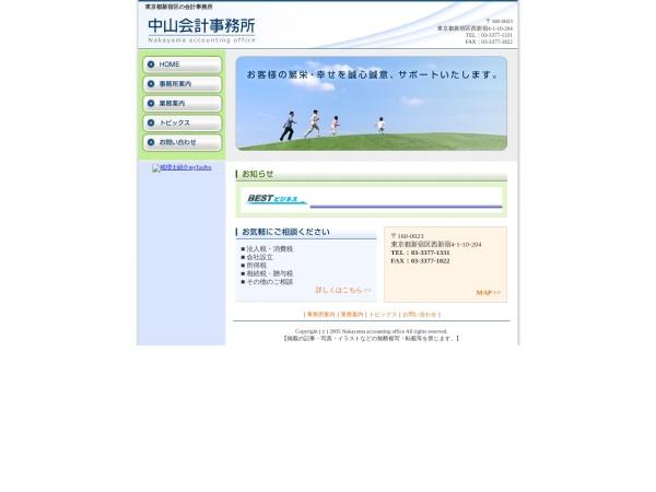 http://www.nakayama-kaikei.jp