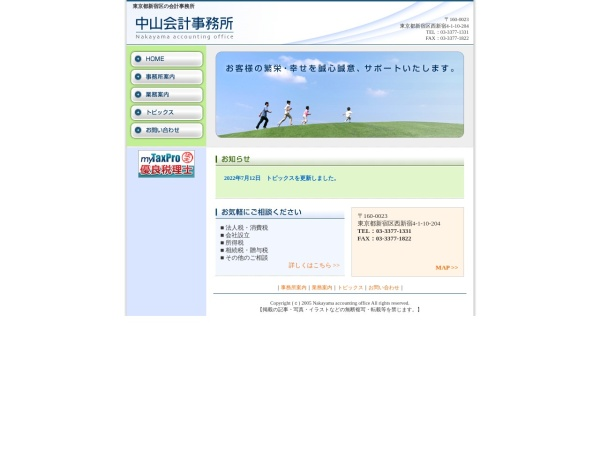 Screenshot of www.nakayama-kaikei.jp