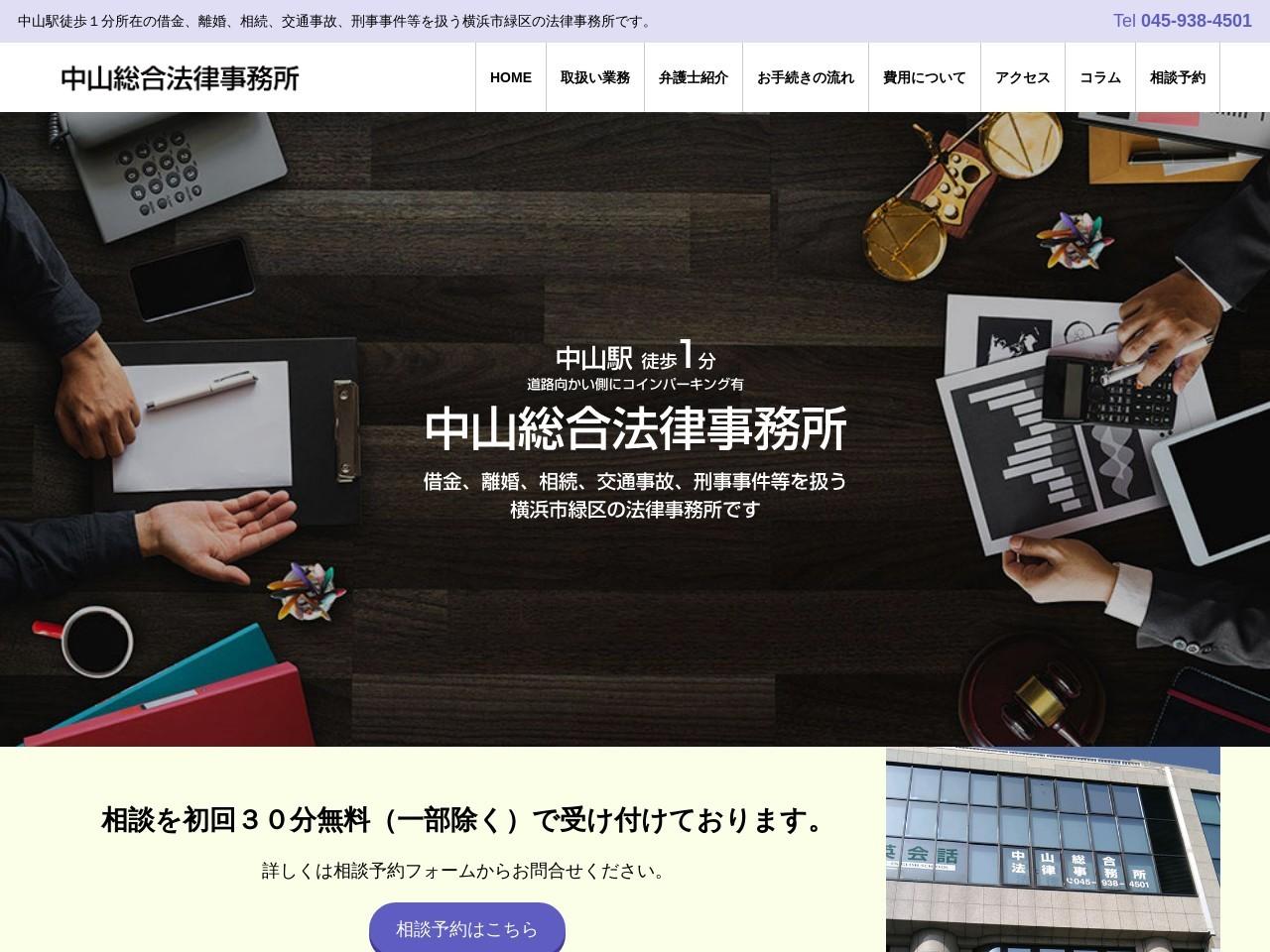 中山総合法律事務所