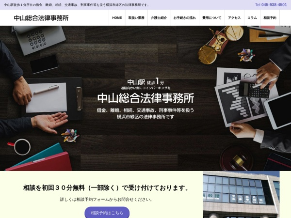 http://www.nakayama-law.com/