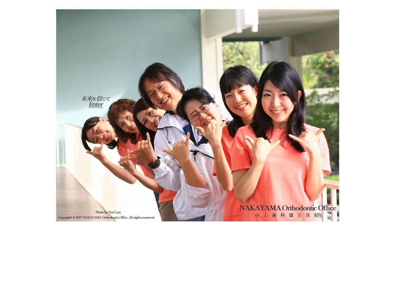 中山歯科矯正医院 (福島県いわき市)