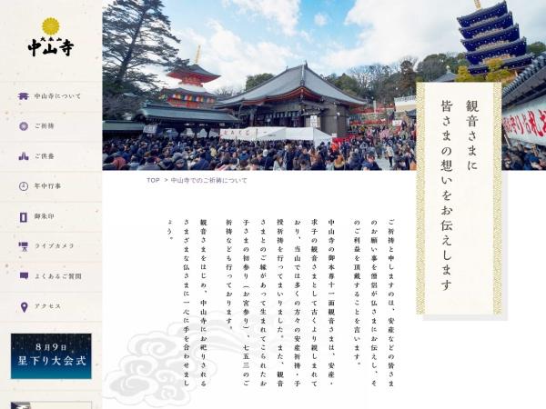 http://www.nakayamadera.or.jp/pray.html#5