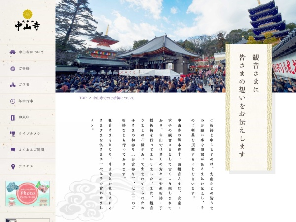 Screenshot of www.nakayamadera.or.jp