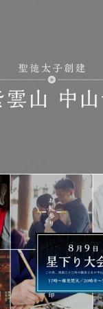 http://www.nakayamadera.or.jp/top.html
