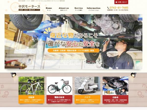 Screenshot of www.nakazawa-mts.jp